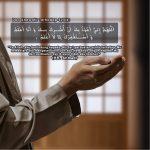 Doa Khawatir Terhadap Syirik