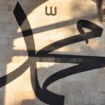 Meniti Islam Dengan Ittiba`