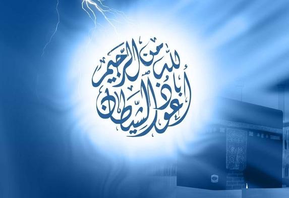 Tafsir Isti'adzah atau Kalimat Ta'awudz