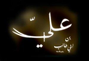 Ali Bin Abi Tholib (Memberi Tanpa Diminta)